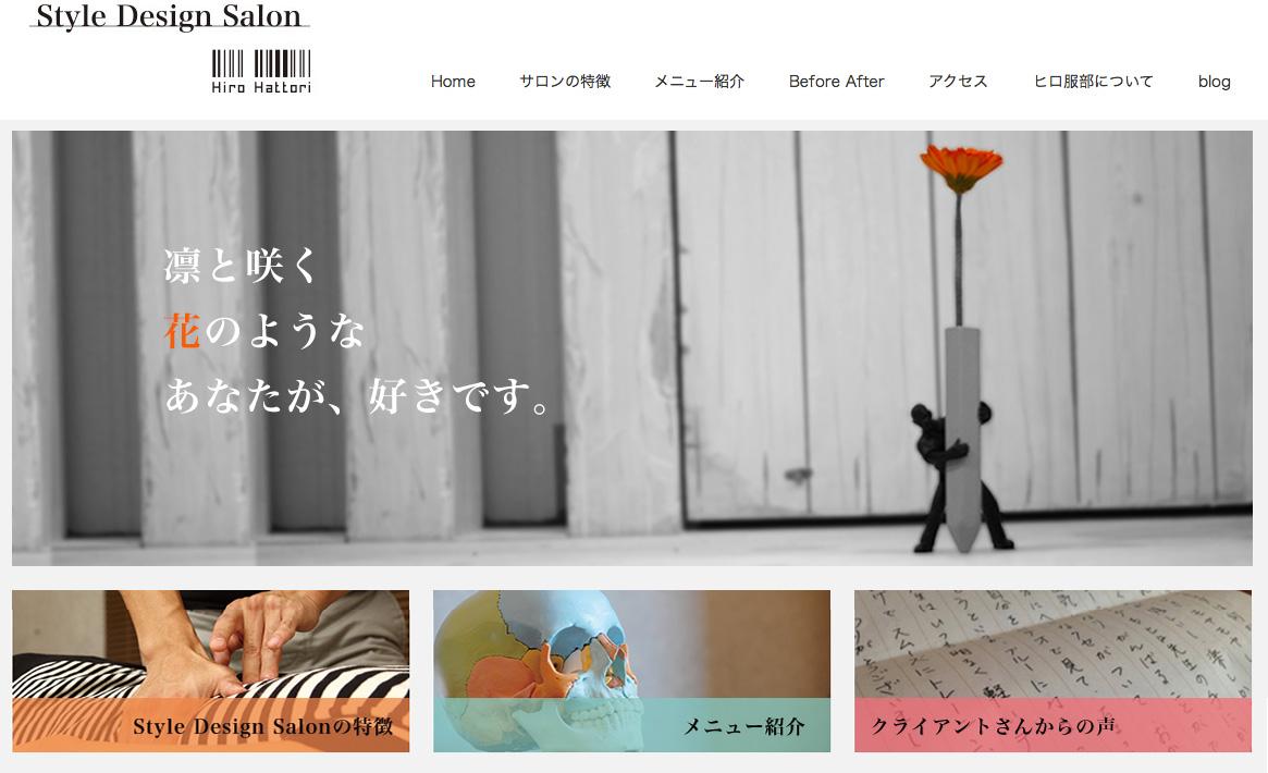 Style Design Salon Hiro-Hattori 様
